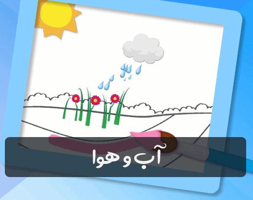 نقاشی- رنگ آمیزی آنلاین - نقاشی کودک - رنگ آمیزی آنلاین کودکانه