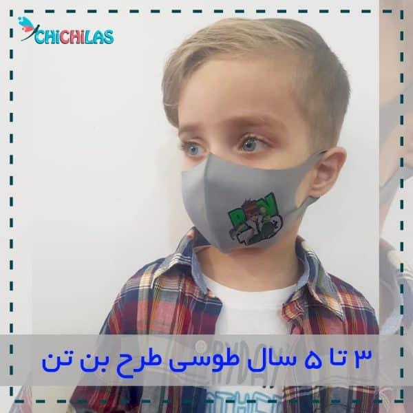 ماسک بچگانه پسر - ماسک فانتری - ماسک کودکانه - ماسک پسرانه - ماسک کودک - ماسک تنفسی کودک
