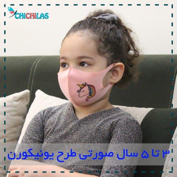 ماسک کودک - ماسک بچگانه - ماسک بچه گانه - ماسک اطفال
